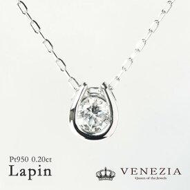 一粒ダイヤモンド ネックレス Lapin 0.2ctPt900/プラチナ 送料無料 品質保証書付 18k 18金 ゴールド 一粒ダイヤ ダイアモンド ペンダント レディース ジュエリー ギフト プレゼント シンプル 馬蹄 ホースシュー