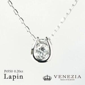 一粒ダイヤモンド ネックレス Lapin 0.2ct Pt950 プラチナ 一粒ダイヤ シンプル 馬蹄 ホースシュー ラパン ペンダント レディース ジュエリー