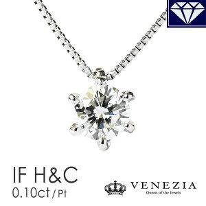 高品質 一粒ダイヤモンド ネックレス 0.10ct ペンダント Dカラー IF Excellent H&C Pt950 プラチナ レディース ジュエリー 0.1カラット 数量限定