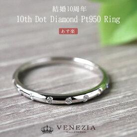 Pt950 ドット 0.1ct リングピンキーリング プラチナ エタニティリング 10石 ダイヤモンド 10周年 指輪 シンプル 華奢 細身 ハーフエタニティ ダイヤエタニティ ハードプラチナ