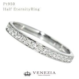 フチあり ダイヤモンド エタニティリング 0.15ct Pt950 Eterno 品質保証書付 指輪 リング プラチナ ハーフエタニティリング ジュエリー アクセサリー