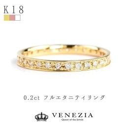K18フチありフルエタニティリングダイヤモンド送料無料18k18金エタニティリングプレゼントハードプラチナ