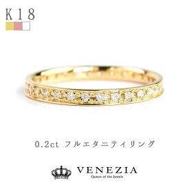 K18 フチあり フルエタニティリング ダイヤモンド Eterno 18k 18金 エタニティリング フルエタニティ リング 指輪 レディース