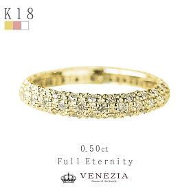 Pt950 K18 パヴェ フルエタニティ ダイヤモンド 0.5ct リング 品質保証書付 K18対応 パヴェリング エタニティダイヤ エタニティリング プラチナ ジュエリー レディース 指輪 ダイアモンド 0.5カラット