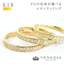 ダイヤモンド エタニティ リング フチあり 0.15ct K18YG Eterno 品質保証書付 指輪 リング 18k 18金 ゴールド ハーフエタニティリング ジュエリー アクセサリー