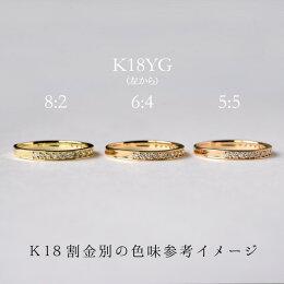 【あす楽】K18YG0.15ctフチありダイヤモンドエタニティリング