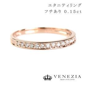 ダイヤモンド エタニティ リング フチあり 0.15ct K18PG Eterno 品質保証書付 指輪 リング 18k 18金 ピンクゴールド ハーフエタニティリング ジュエリー アクセサリー
