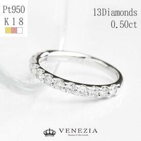 Pt900 K18 0.5ct ダイヤモンド エタニティリング 送料無料 品質保証書付 共有爪 ハードプラチナ 対応 ジュエリー アクセサリー レディース 指輪 プラチナ ダイヤモンド ハーフエタニティリング 18金 記念日 プレゼント 18k
