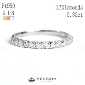 ダイヤモンド エタニティリング 0.3ct Pt900 記念 送料無料 レディース 指輪 プラチナ ハーフエタニティリング ダイヤ ダイア エタニティ ハーフエタニティ 0.3カラット 指輪 一文字 重ねづけ ファッション ジュエリー ギフト
