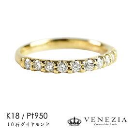K18 0.3ct ダイヤモンド スイート10 リング エンゲージリング 10周年 エタニティリング レディース 指輪 重ねづけ プラチナ Pt900 ダイヤ エタニティ 0.3カラット 結婚10周年 夫 妻 結婚記念日 ハーフエタニティ
