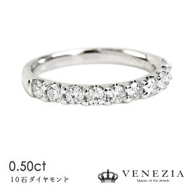 ダイヤモンド スイート10 リング 0.5ct K18/ プラチナ ダイア エタニティ ハーフエタニティリング 0.5カラット 指輪 レディース ジュエリー 結婚記念日 品質保証書付 10石 結婚10周年
