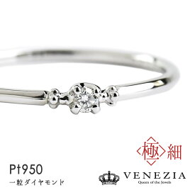 一粒ダイヤモンドリング Pt950 ハードプラチナ プラチナ ダイヤ シンプル 可愛い 華奢 指輪 重ねづけ アクセサリー ジュエリー ギフト プレゼント 送料無料 誕生石 一粒 一粒ダイヤモンド プレゼント