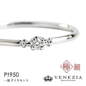 一粒ダイヤモンド リング Pt950 ハードプラチナ ダイヤ 指輪 シンプル 可愛い 華奢 重ねづけ アクセサリー ジュエリー ソリティア