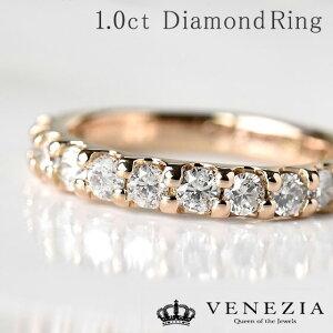 K18 ダイヤモンド ハーフエタニティ リング 1.0ct エタニティリング ダイヤ ハーフエタニティ 18金 18k プラチナ対応 1カラット ジュエリー