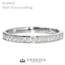 K18WGダイヤモンドエタニティリング/送料無料18k18金ホワイトゴールドダイアモンドダイヤエタニティハーフエタニティ重ねづけ指輪レディースギフトプレゼント