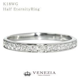 ダイヤモンド エタニティ リング フチあり 0.15ct K18WG Eterno 品質保証書付 指輪 リング 18k 18金 ホワイトゴールド ハーフエタニティリング ジュエリー アクセサリー