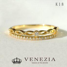 ダイヤモンド 2連 エタニティリング K18 品質保証書付 18k 18金 ダイヤ 二連 アンティーク 一粒ダイヤモンドリング 重ねづけ 指輪 レディース ジュエリー