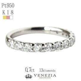 ダイヤモンド エタニティリング 0.7ct K18 プラチナ対応 Pt900 ファッション ジュエリー アクセサリー レディース 指輪 リング プラチナ ダイヤ ハーフエタニティ
