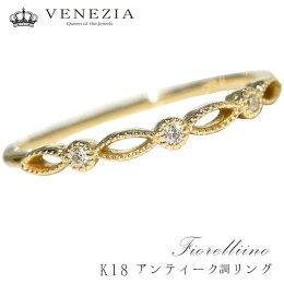 【fiorellino】K18アンティーク調リング