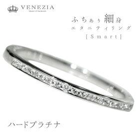 プラチナ ハーフエタニティリング ふちあり Pt950 Smart 結婚指輪 ハードプラチナ エタニティリング