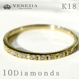 K18 ダイヤモンド ハーフエタニティリング 10 Eterno VENEZIA ピンキーリング 18k 18金 指輪 シンプル 華奢