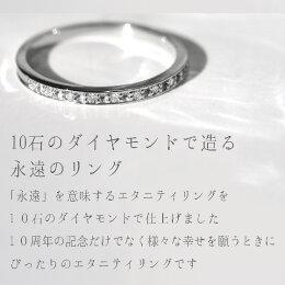 K18ダイヤモンドハーフエタニティリング10/指輪シンプル華奢プラチナダイアダイヤエタニティハーフエタニティ重ねづけフチあり10周年ギフトプレゼントご褒美記念日送料無料品質保証書付18k18金