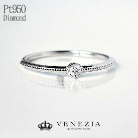 一粒ダイヤモンド D SI2 EX H&C リング Pt950 Procyon プロキオン VENEZIA エンゲージリング ダイア 指輪 ジュエリー プラチナ ハードプラチナ 一等星シリーズ