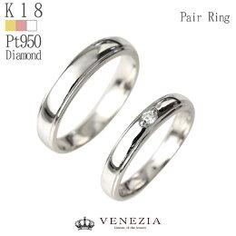 マリッジリングペアK18Pt950プラチナNO.3/送料無料結婚指輪ダイヤモンドペアリングメンズレディースリング指輪ジュエリーアクセサリーファッションギフトプレゼント刻印名入れブライダル妻夫結婚記
