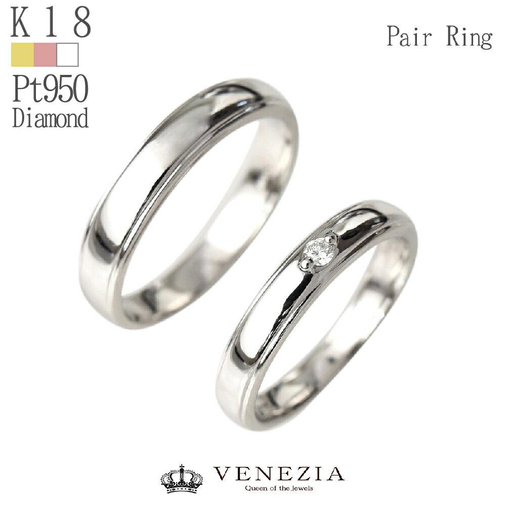 マリッジリング ペア K18 Pt950 プラチナ NO.3/ 送料無料 結婚指輪 ダイヤモンド ペアリング メンズ レディース リング 指輪 ジュエリー アクセサリー ファッション ギフト プレゼント 刻印 名入れ ブライダル 妻 夫 結婚記