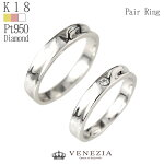 K18Pt950マリッジリングペアプラチナNO.5/送料無料結婚指輪ダイヤモンドペアリングメンズレディースリング指輪ジュエリーファッションギフトプレゼント刻印名入れブライダル妻夫結婚記念日