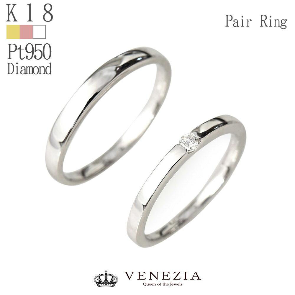 K18 Pt950 マリッジリング ペア プラチナ NO.6/ 送料無料 結婚指輪 ダイヤモンド ペアリング メンズ レディース リング 指輪 ジュエリー ギフト プレゼント 刻印 名入れ ブライダル 妻 夫 結婚記念日 セカンドマリッジリング 結婚5周年