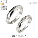 K18Pt950マリッジリングペアプラチナNO.8/送料無料結婚指輪ダイヤモンドペアリングメンズレディースリング指輪ジュエリーアクセサリーギフトプレゼント刻印名入れブライダル妻夫結婚記念日ハードプ