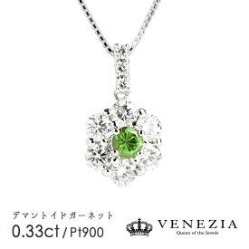 【10%OFFクーポン】【〜9/25】デマントイドガーネット ネックレス Pt900 プラチナ 0.33ct稀少石 レアストーン ダイヤモンド ペンダント ギフト プレゼント 天然石 宝石 限定1点もの