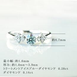 【限定1点もの】Pt900トリートメントアイスブルーダイヤモンドリング0.28ct/送料無料鑑別書付1点限りジュエリーギフトプレゼント