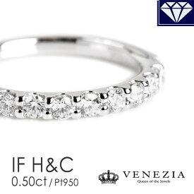 高品質 エタニティリング ダイヤモンド 0.50ct 指輪 Dカラー IF Excellent H&C Pt950 ハードプラチナ レディース ジュエリー 0.5カラット 限定1点もの