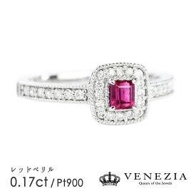 レッドベリル リング 指輪 Pt900 プラチナ 0.17ct ダイヤモンド 天然石 宝石 レッドエメラルド 限定1点もの