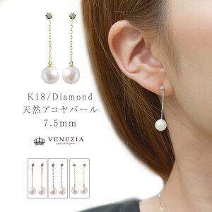 K18 アコヤパール 7.5mm チャーム ダイヤモンド ピアス 18k 18金 パール 真珠 チェーンピアス ロングピアス スタッドピアス ジュエリー アクセサリー 品質保証書付 VENEZIA