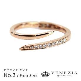 フリーサイズ ピアリング ダイヤモンド 指輪 シザーズ No.3 K18 0.06ct プラチナ対応 正規品 ピアリング社