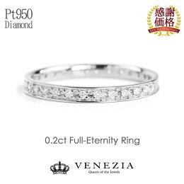 【あす楽】Pt950フチありフルエタニティリングダイヤモンド送料無料K18対応プラチナ18k18金エタニティリングプレゼントハードプラチナ