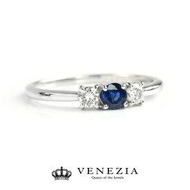 プラチナ Pt950 ブルー サファイア ダイヤモンド リング/ 送料無料 品質保証書付 VENEZIA