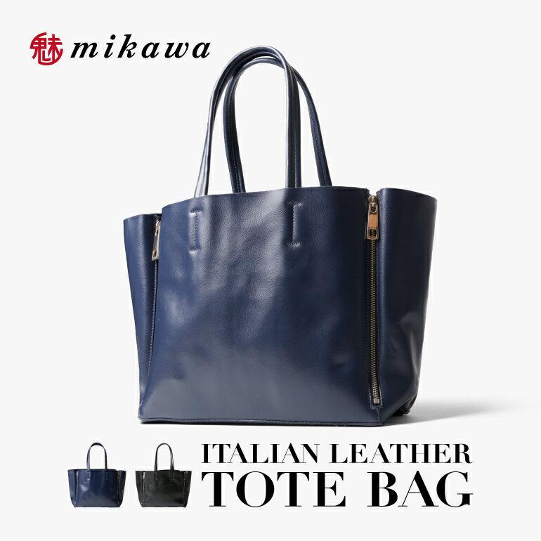 ミカワ mikawa 本革 高級牛革 トートバッグ 2wayバッグ レディース イタリアンレザー ブラック ネイビーlb001