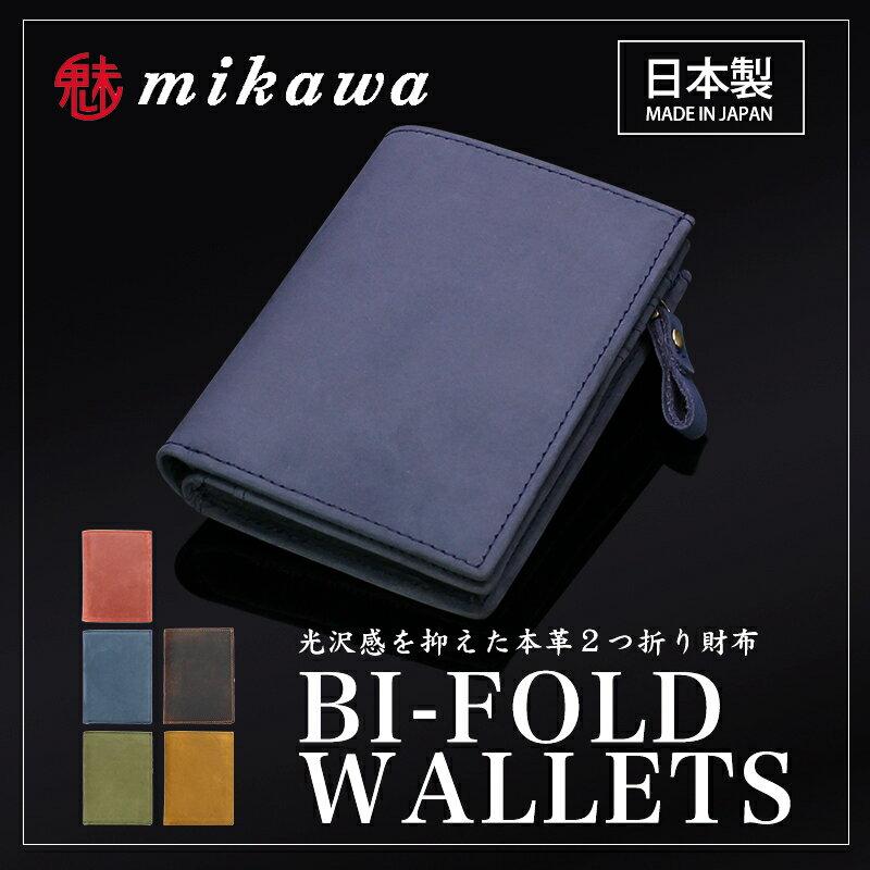 ミカワ mikawa 本革 二つ折り財布 L字ファスナー オイルヌバックレザー メンズ イタリアンカーフレザー グリーン ネイビー レッド キャメル ブラウン m003