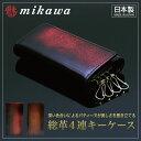 【週末限定タイムセール】ミカワ 魅革 mikawa 日本製 本革 パティーヌレザー 4連 キーケース キーホルダー キーカバー…