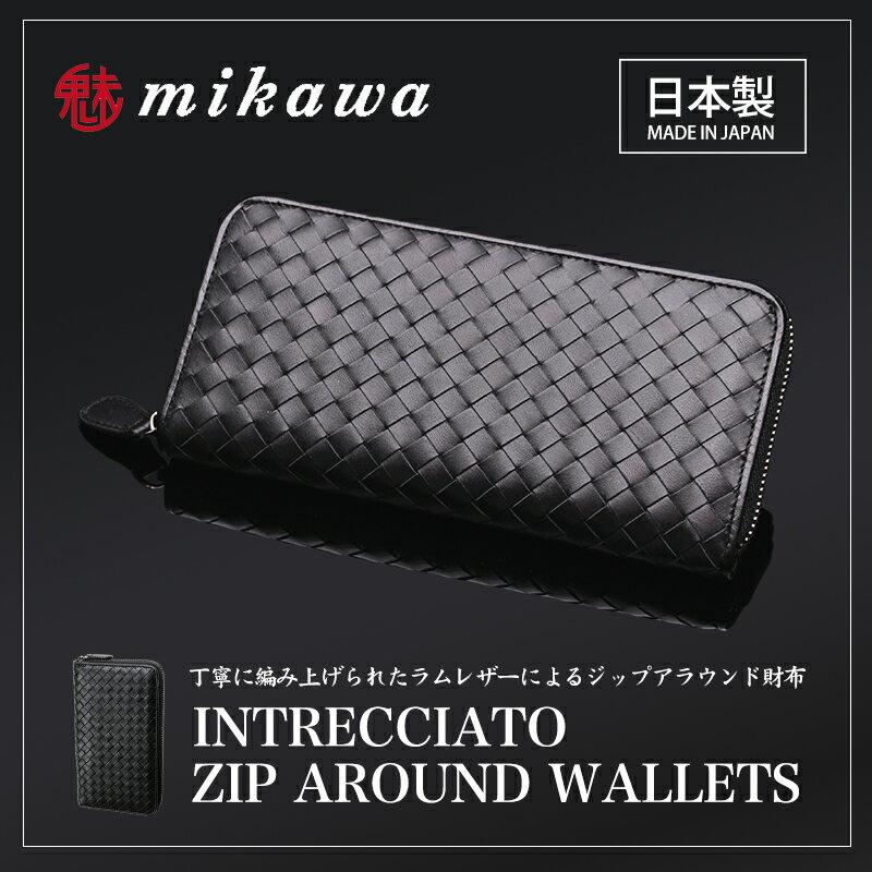 ミカワ mikawa 本革 長財布 ラムレザー イントレチャート ジップアラウンド イタリアンレザー メンズ レディース ブラック m008