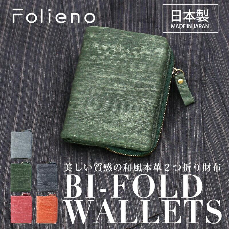 【2017年11月リニューアル】フォリエノ Folieno 本革 二つ折り財布 和柄 U字ファスナー イタリアンレザー メンズ グリーン ネイビー レッド オレンジ グレーm006