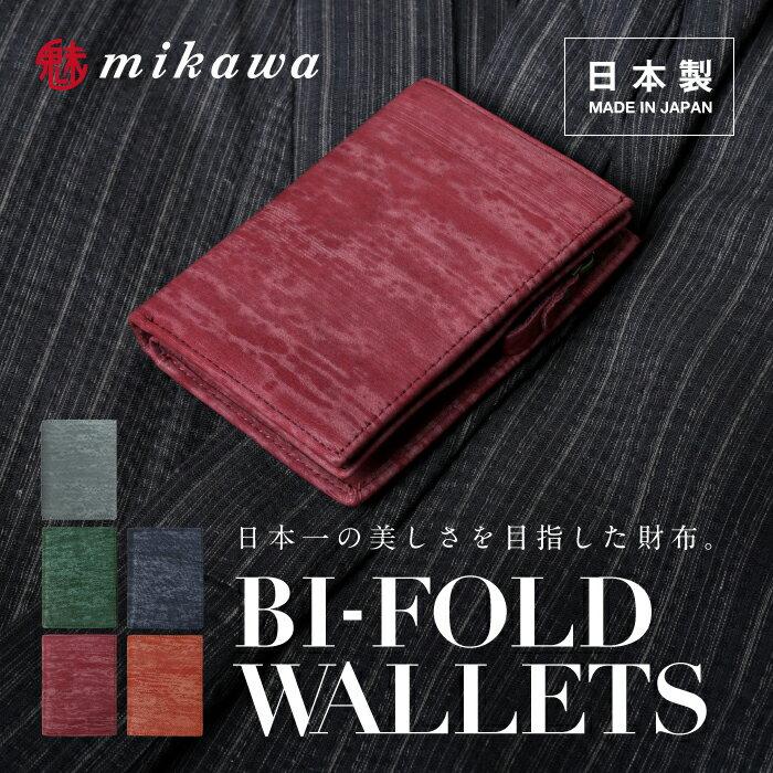 ミカワ mikawa 本革 二つ折り財布 L字ファスナー 和柄 メンズ イタリアンカーフレザー グリーン ネイビー レッド オレンジ グレーm002