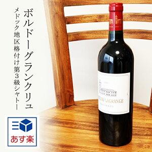 【11/10までP5倍】シャトーラグランジュ2015750mlボルドーメドック格付け3級赤ワインフルボディ【あす楽】