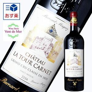 【11/10までP5倍】シャトーラトゥールカルネ2016750mlボルドーメドック地区格付4級グランクリュ赤ワイン