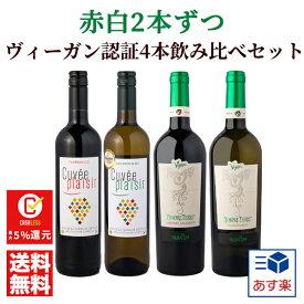 全てヴィーガン認証ワイン 赤白4本セット ビーガン ワイン セット オーガニック 無添加 家飲み zoom飲み オンライン飲み 送料 無料 込み ワイン セット 赤白 父の日 お中元