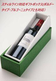 ワイン用化粧箱 1本用 (ワインは別売りです) ギフトボックス ワイン 日本酒 焼酎 プレゼント ギフト 贈答 お土産 パーティー おしゃれ 記念日 誕生日 内祝い お祝い 贈り物 父の日 母の日